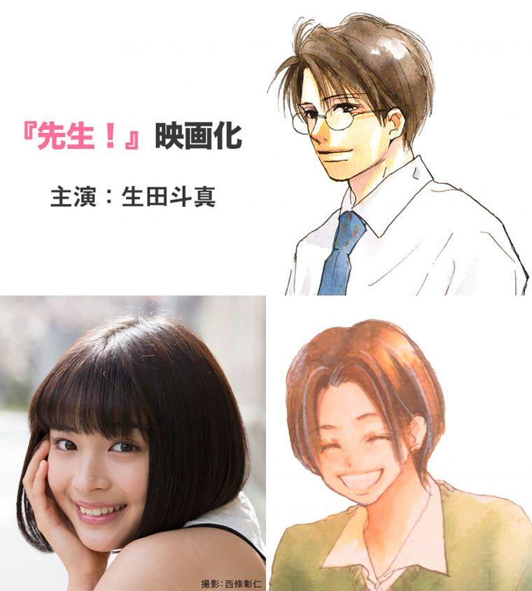 先生! 生田斗真 広瀬すず 映画