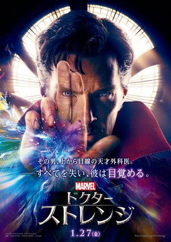 ドクター・ストレンジ ティザーポスター