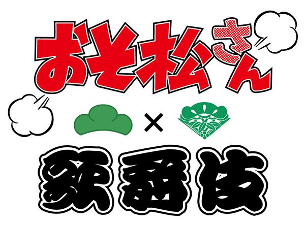 おそ松さん×歌舞伎 ロゴ
