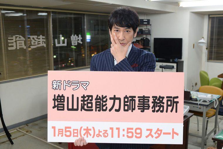 増山超能力師事務所 田中直樹10