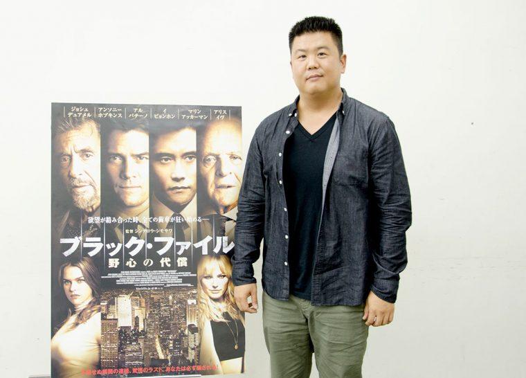 ブラック・ファイル 野心の代償 シモサワ・シンタロウ監督 インタビュー