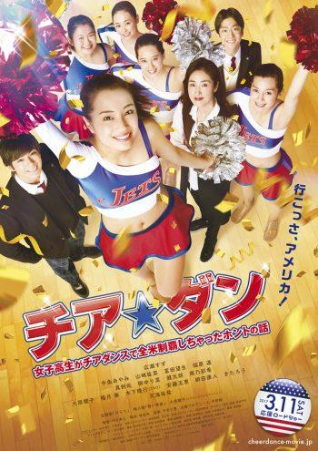 チア☆ダン 〜女子高生がチアダンスで全米制覇しちゃったホントの話〜 ポスター