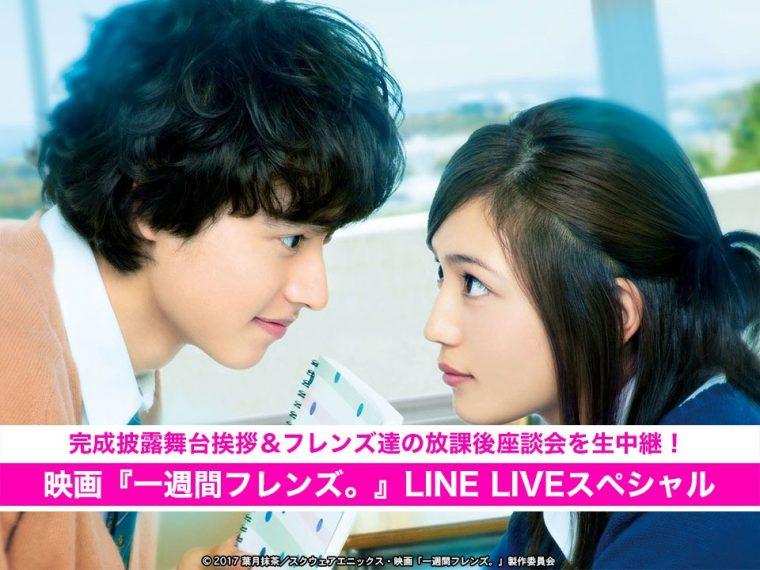 一週間フレンズ。 LINE LIVEスペシャル