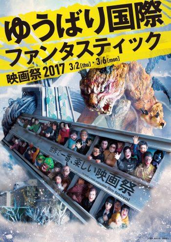 ゆうばり国際ファンタスティック映画祭2017 ポスター