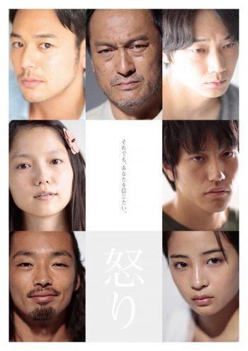 怒り Blu-ray&DVD 豪華版