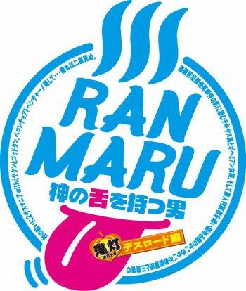 RANMARU 神の舌を持つ男 ロゴ
