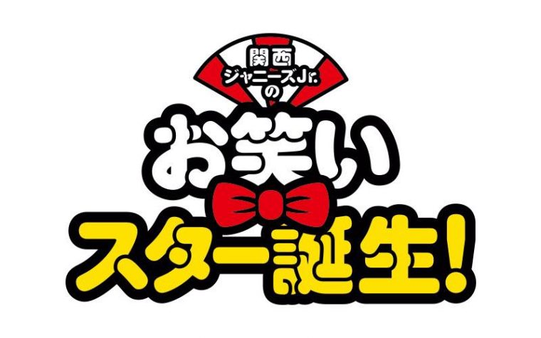 関西ジャニーズJr.のお笑いスター誕生! ロゴ
