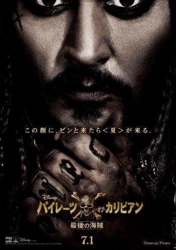 パイレーツ・オブ・カリビアン/最後の海賊 日本版 ポスター