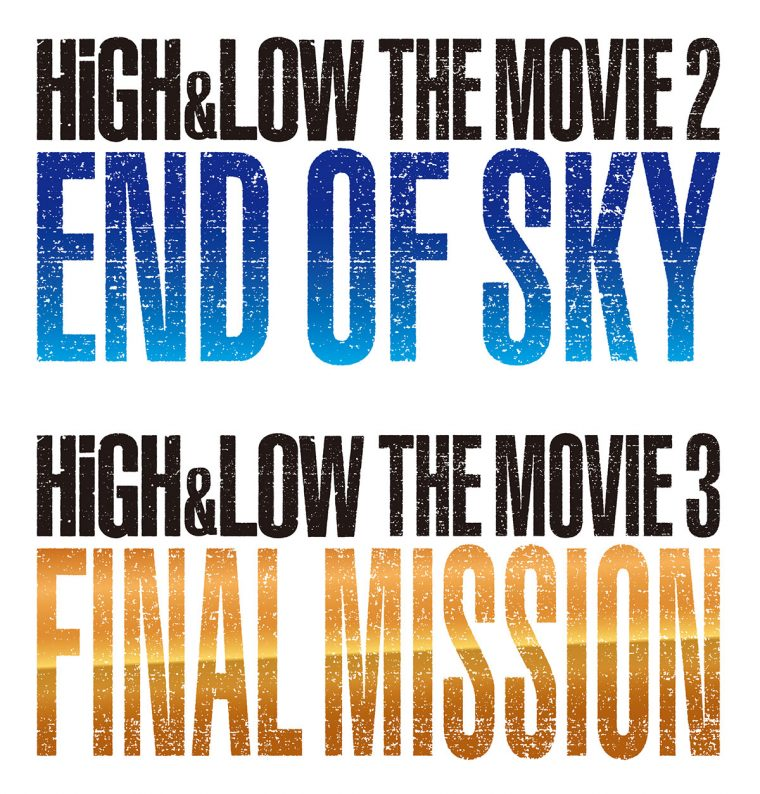 HiGH&LOW THE MOVIE 2/END OF SKY HiGH&LOW THE MOVIE 3/FINAL MISSION ロゴ