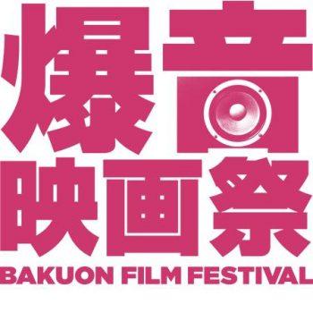 キングコング:髑髏島の巨神 爆音映画祭 ロゴ