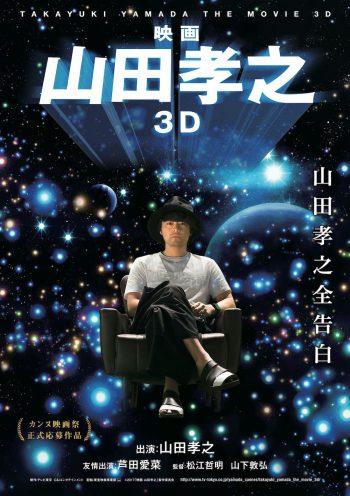 映画 山田孝之3D ポスター
