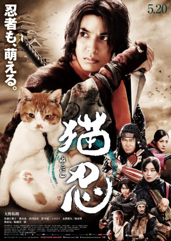 猫忍 ポスタービジュアル