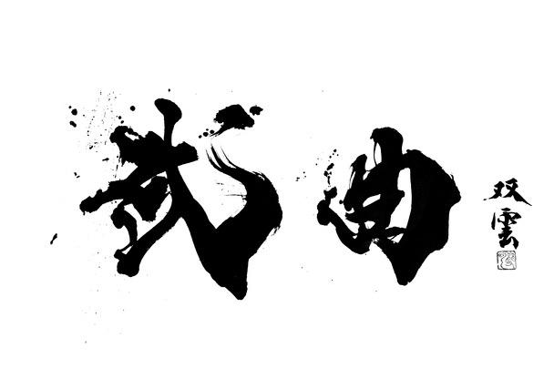武曲 MUKOKU ロゴ
