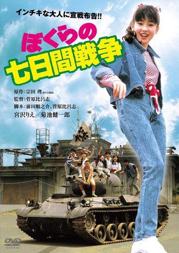 ぼくらの七日間戦争 宮沢りえ DVD