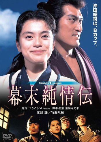 幕末純情伝 DVD