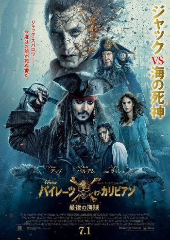 パイレーツ・オブ・カリビアン/最後の海賊 日本版ポスター