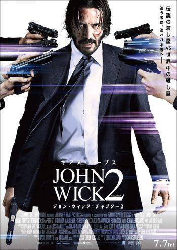 ジョン・ウィック:チャプター2 ポスタービジュアル