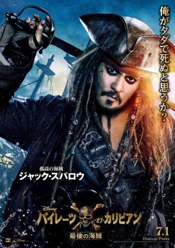 パイレーツ・オブ・カリビアン/最後の海賊 ジャック・スパロウ ジョニー・デップ