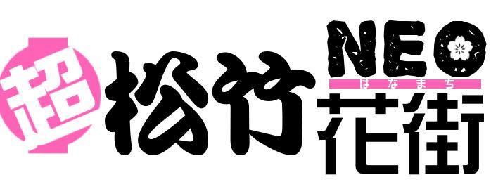 ニコニコ超会議2017 超松竹NEO花街 ロゴ2