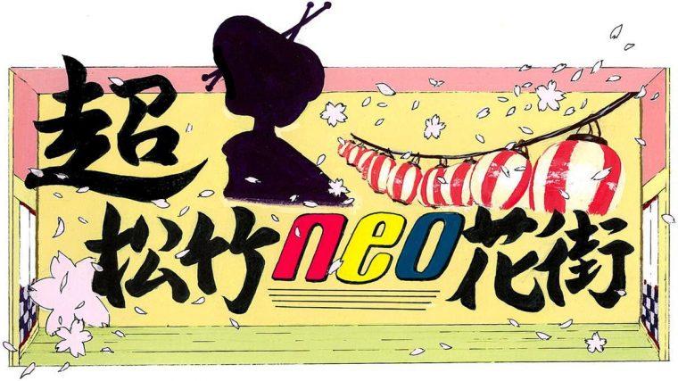 ニコニコ超会議2017 超松竹NEO花街 ロゴ1