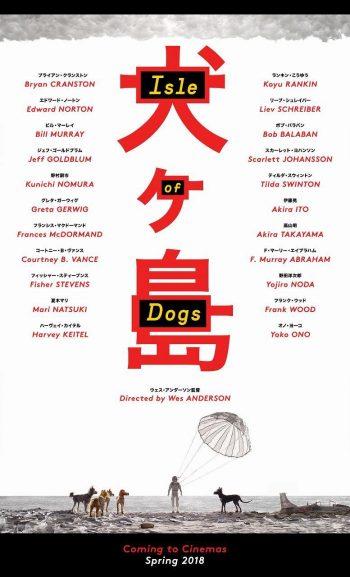 犬ヶ島 全世界同時オンラインポスタービジュアル