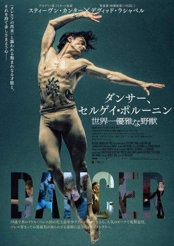 ダンサー、セルゲイ・ポルーニン 世界一優雅な野獣 ポスタービジュアル