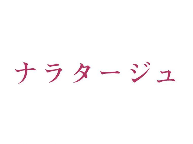 ナラタージュ ロゴ