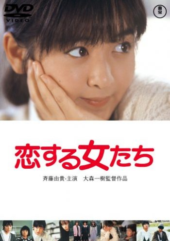 恋する女たち DVD