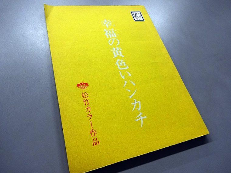 「山田洋次監督」展第五弾 松竹大谷図書館2