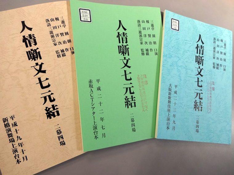 「山田洋次監督」展第五弾 松竹大谷図書館3
