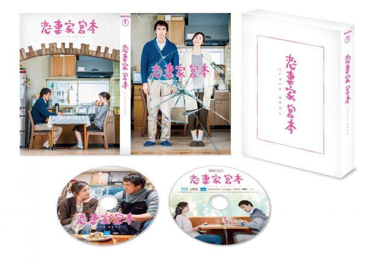 恋妻家宮本 Blu-ray&DVD