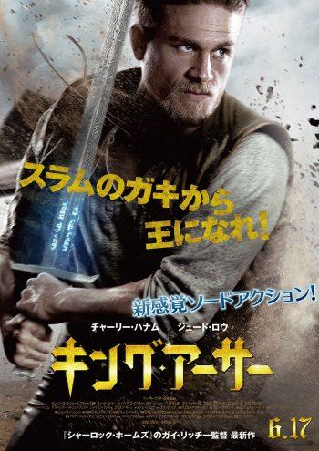 キング・アーサー ポスター