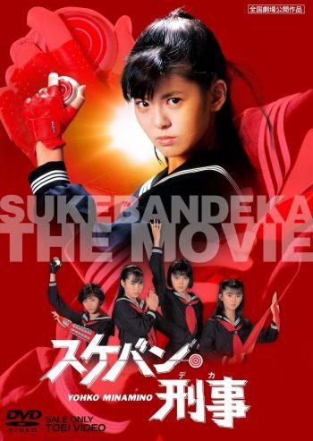 スケバン刑事 南野陽子 劇場版 DVD