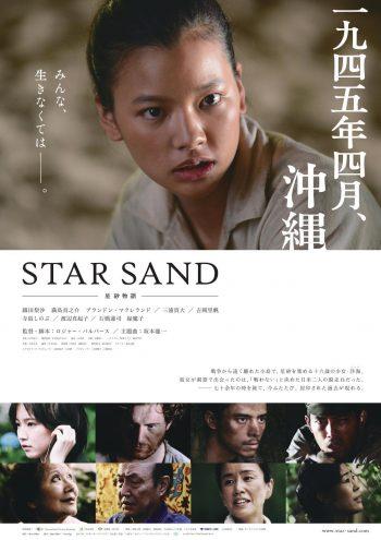 STAR SAND -星砂物語- ポスタービジュアル