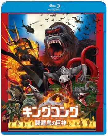 キングコング:髑髏島の巨神 Blu-ray ジャケット