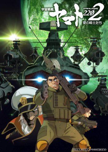 宇宙戦艦ヤマト2202 愛の戦士たち 第二章 発進篇 WEBポスター
