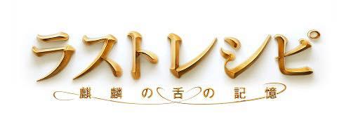 ラストレシピ ~麒麟の舌の記憶~ ロゴ