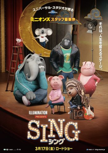 SING/シング ポスター