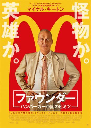 ファウンダー ハンバーガー帝国のヒミツ ポスタービジュアル