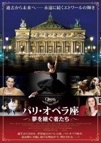 パリ・オペラ座 夢を継ぐ者たち ポスター