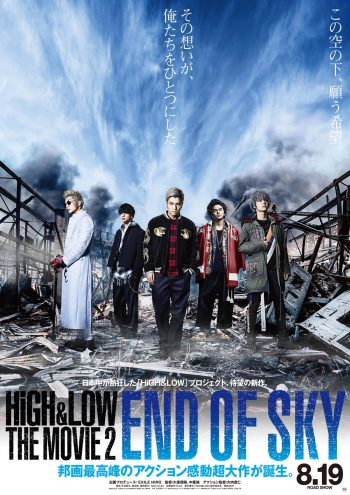 HiGH&LOW THE MOVIE 2/END OF SKY 第1弾ポスタービジュアル