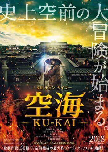 空海―KU-KAI― ポスター
