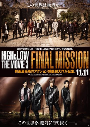 HiGH&LOW THE MOVIE 3/FINAL MISSION 第1弾ポスタービジュアル