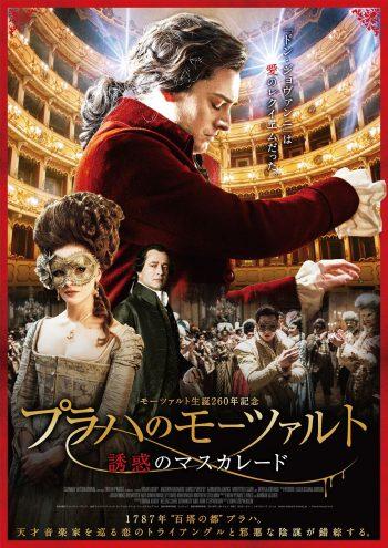 プラハのモーツァルト 誘惑のマスカレード ポスター