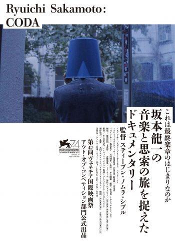 Ryuichi Sakamoto: CODA ポスター
