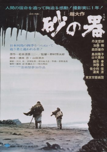 砂の器 シネマ・コンサート ポスター