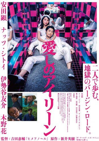 安田顕が42年間恋愛経験なしの男を演じる『愛しのアイリーン』が描く ...