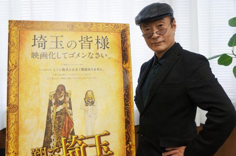 監督 翔 んで 埼玉 映画『翔んで埼玉』 奇跡の実写映画化決定!