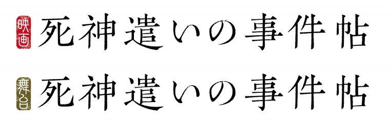 映画 安井 謙太郎 映画『死神遣いの事件帖