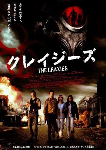 映画 ウイルス 【洋画】「ウイルス感染」がテーマのおすすめパニック映画12選